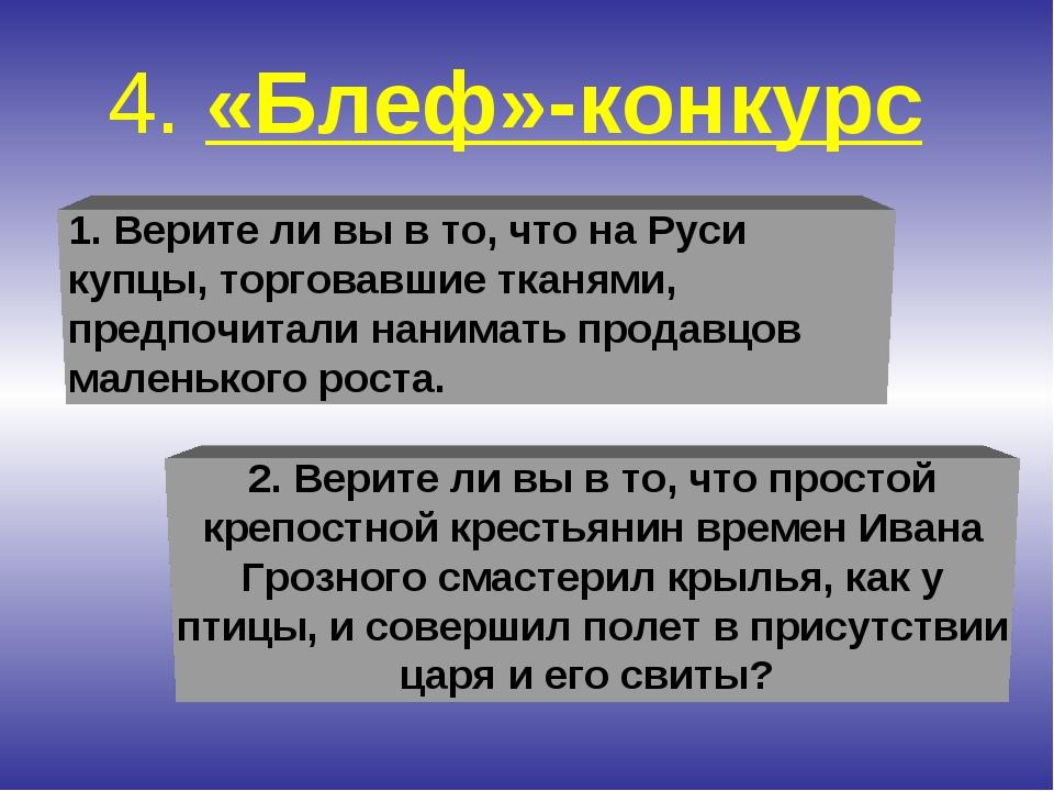 1. Верите ли вы в то, что на Руси купцы, торговавшие тканями, предпочитали на...