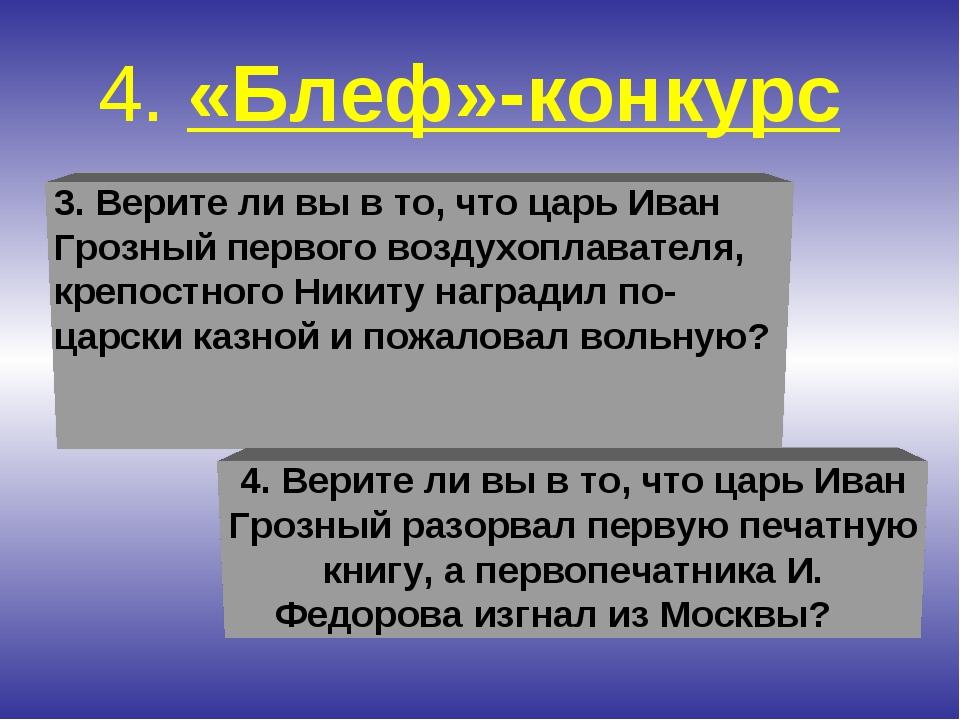3. Верите ли вы в то, что царь Иван Грозный первого воздухоплавателя, крепост...