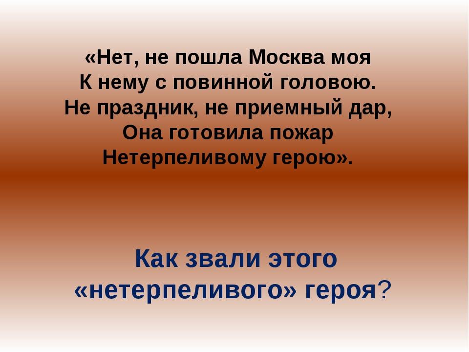 «Нет, не пошла Москва моя К нему с повинной головою. Не праздник, не приемный...
