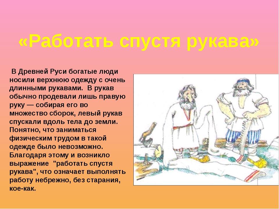 В Древней Руси богатые люди носили верхнюю одежду с очень длинными рукавами....