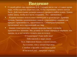 Введение О своей работе над картинами В.И. Суриков писал так: «А какое время