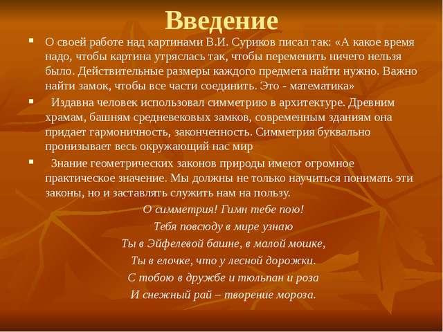 Введение О своей работе над картинами В.И. Суриков писал так: «А какое время...