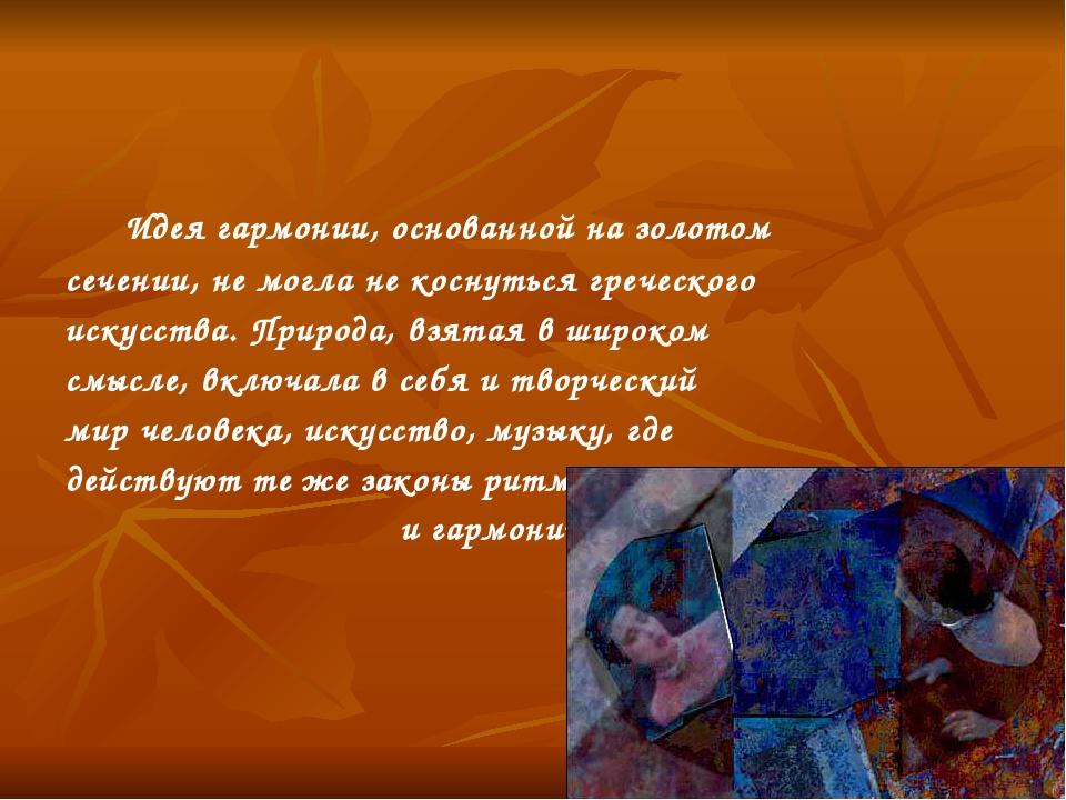 Идея гармонии, основанной на золотом сечении, не могла не коснуться греческо...