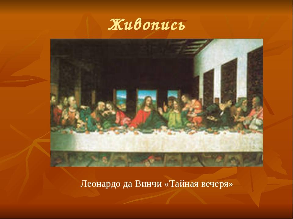 Живопись Леонардо да Винчи «Тайная вечеря»