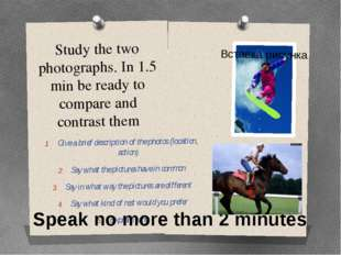 Study the two photographs. In 1.5 min be ready to compare and contrast them G