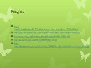 Ресурсы http://oboi20.ru/wallpapers/29_903_oboi_krasivyj_most_v_londone_2560x