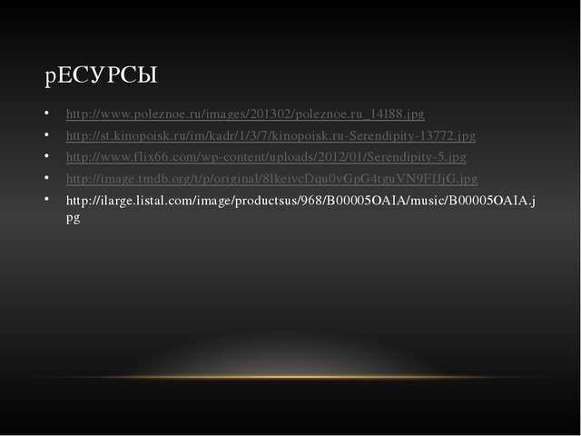 рЕСУРСЫ http://www.poleznoe.ru/images/201302/poleznoe.ru_14188.jpg http://st....