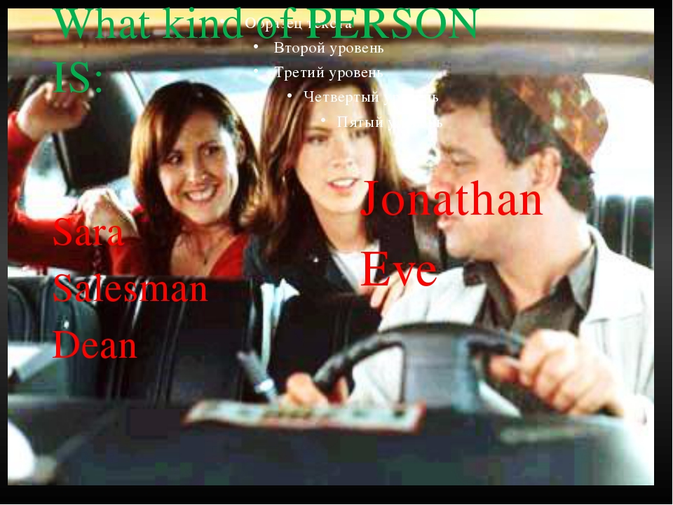 What kind of PERSON IS: Sara Salesman Dean Jonathan Eve