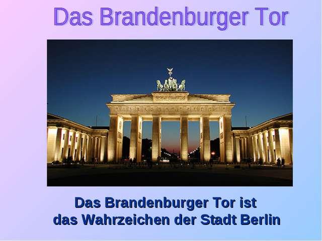 Das Brandenburger Tor ist das Wahrzeichen der Stadt Berlin