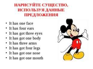 НАРИСУЙТЕ СУЩЕСТВО, ИСПОЛЬЗУЯ ДАННЫЕ ПРЕДЛОЖЕНИЯ It has one face It has four