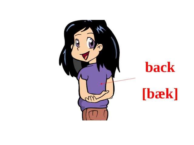 back [bæk]