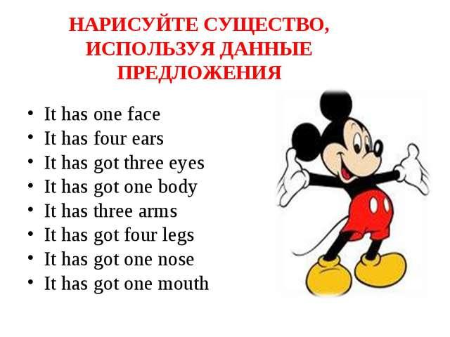 НАРИСУЙТЕ СУЩЕСТВО, ИСПОЛЬЗУЯ ДАННЫЕ ПРЕДЛОЖЕНИЯ It has one face It has four...