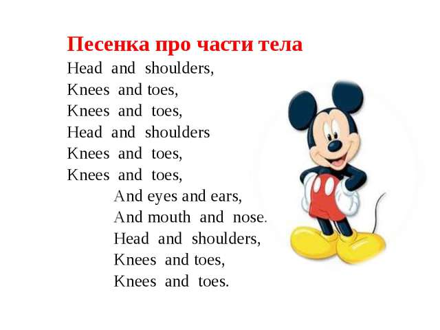 Песенка про части тела Head and shoulders, Knees and toes, Knees and toes, He...