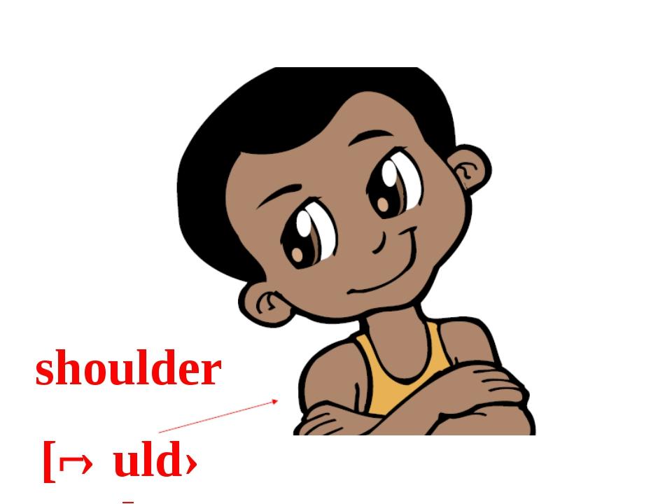 shoulder [ʃəuldə]