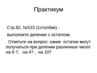 Практикум Стр.82, №533 (1столбик) - выполните деление с остатком. Ответьте на