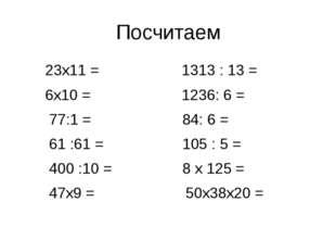 Посчитаем 23х11 = 1313 : 13 = 6х10 = 1236: 6 = 77:1 = 84: 6 = 61 :61 = 105 :