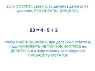 если ОСТАТОК равен 0, то делимое делится на делитель БЕЗ ОСТАТКА (НАЦЕЛО) 23