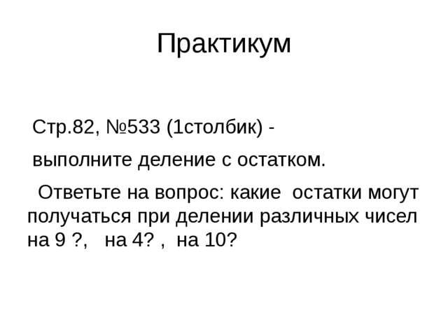 Практикум Стр.82, №533 (1столбик) - выполните деление с остатком. Ответьте на...