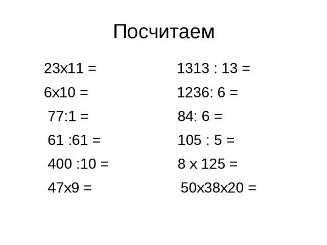 Посчитаем 23х11 = 1313 : 13 = 6х10 = 1236: 6 = 77:1 = 84: 6 = 61 :61 = 105 :...