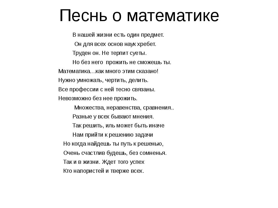 Песнь о математике В нашей жизни есть один предмет. Он для всех основ наук хр...