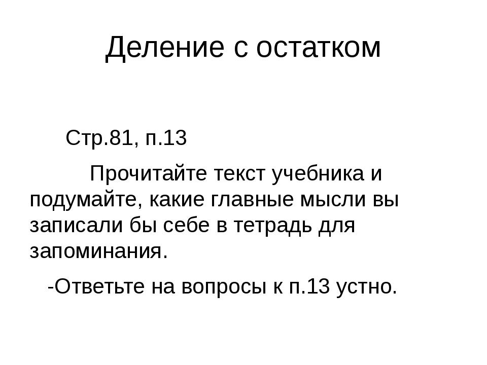 Деление с остатком Стр.81, п.13 Прочитайте текст учебника и подумайте, какие...