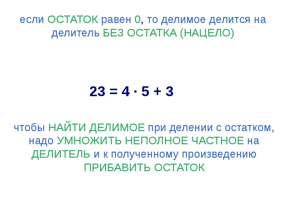 если ОСТАТОК равен 0, то делимое делится на делитель БЕЗ ОСТАТКА (НАЦЕЛО) 23...