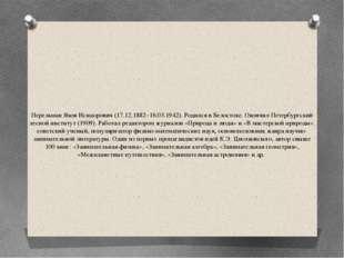 Перельман Яков Исидорович (17.12.1882–16.03.1942). Родился в Белостоке. Оконч
