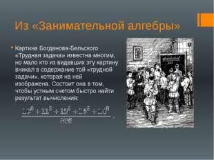 Из «Занимательной алгебры» Картина Богданова-Бельского «Трудная задача» извес
