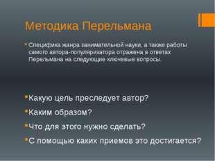 Методика Перельмана Специфика жанра занимательной науки, а также работы самог