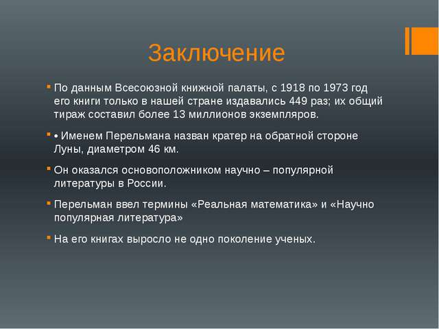 Заключение По данным Всесоюзной книжной палаты, с 1918 по 1973 год его книги...