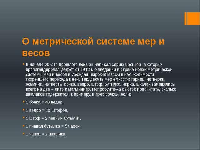 О метрической системе мер и весов В начале 20-х гг. прошлого века он написал...