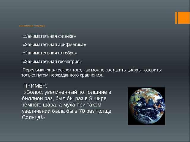 Занимательная литература «Занимательная физика» «Занимательная арифметика» «...