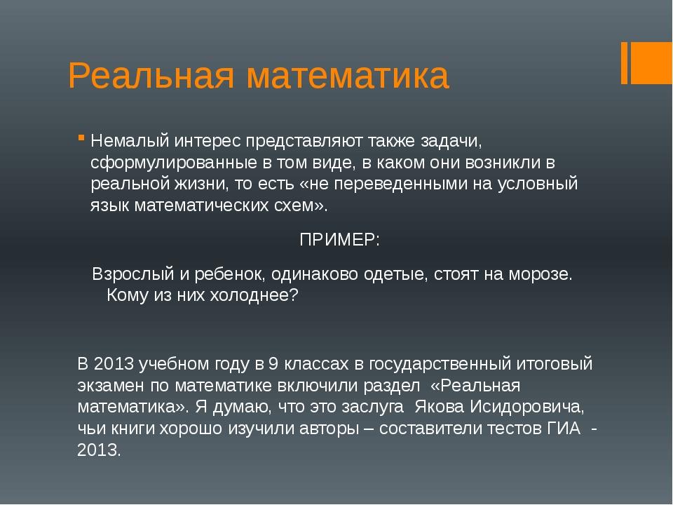 Реальная математика Немалый интерес представляют также задачи, сформулированн...