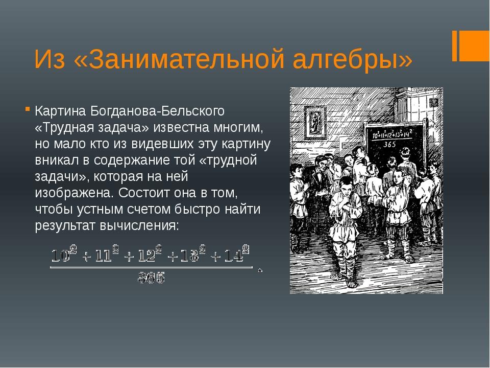Из «Занимательной алгебры» Картина Богданова-Бельского «Трудная задача» извес...