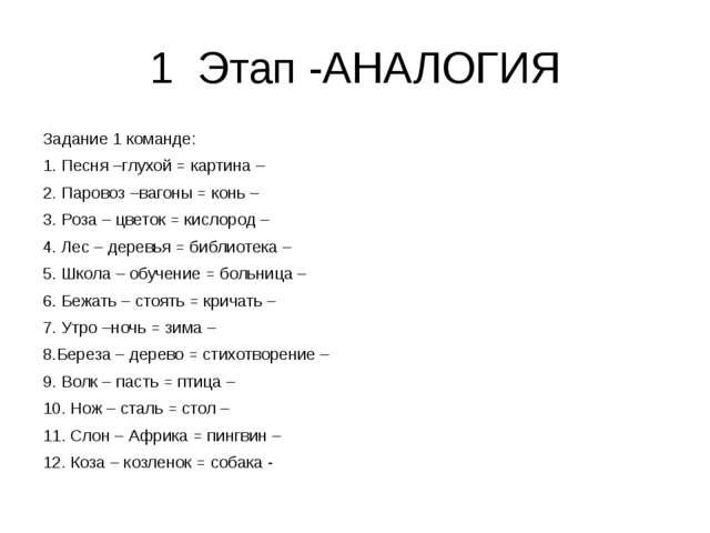 1 Этап -АНАЛОГИЯ Задание 1 команде: 1. Песня –глухой = картина – 2. Паровоз –...