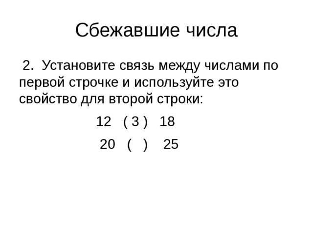 Сбежавшие числа 2. Установите связь между числами по первой строчке и использ...