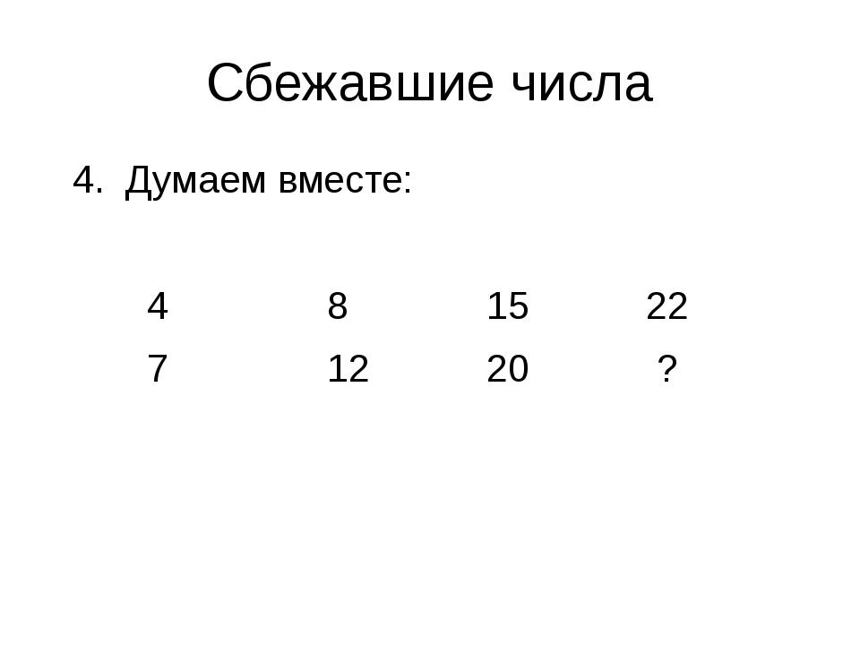Сбежавшие числа 4. Думаем вместе: 4 8 15 22 7 12 20 ?