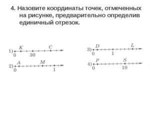4. Назовите координаты точек, отмеченных на рисунке, предварительно определив