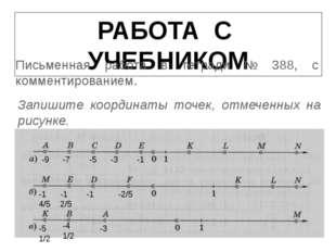 РАБОТА С УЧЕБНИКОМ Письменная работа в тетради № 388, с комментированием. Зап