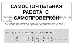 САМОСТОЯТЕЛЬНАЯ РАБОТА С САМОПРОВЕРКОЙ Письменная работа № 91 в РАБОЧЕЙ тетра