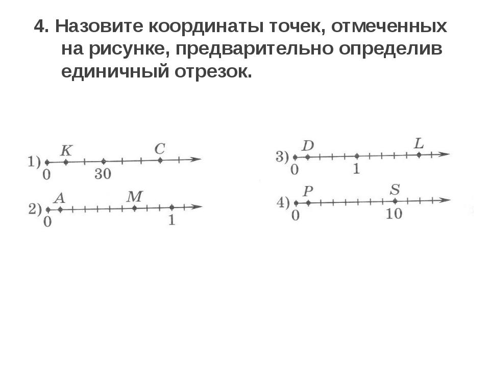 4. Назовите координаты точек, отмеченных на рисунке, предварительно определив...