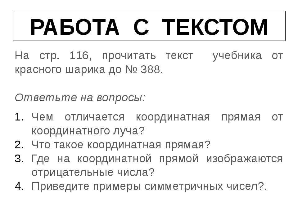 РАБОТА С ТЕКСТОМ На стр. 116, прочитать текст учебника от красного шарика до...