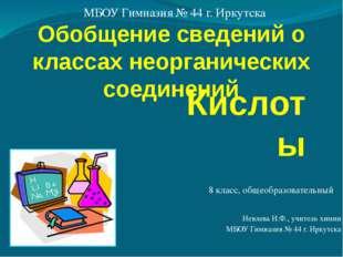 8 класс, общеобразовательный МБОУ Гимназия № 44 г. Иркутска Кислоты Обобщение