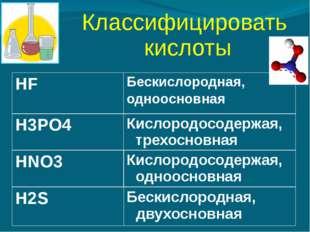 Классифицировать кислоты HF Бескислородная, одноосновная H3PO4 Кислородосодер