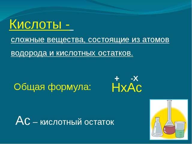 Кислоты - сложные вещества, состоящие из атомов водорода и кислотных остатков...