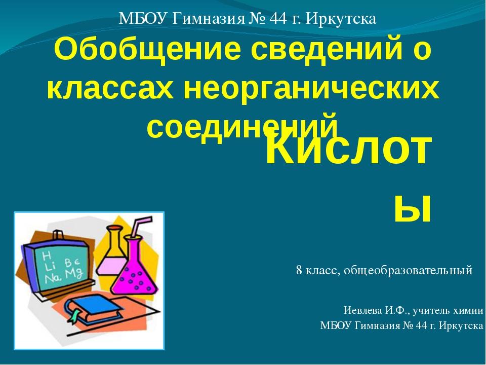 8 класс, общеобразовательный МБОУ Гимназия № 44 г. Иркутска Кислоты Обобщение...