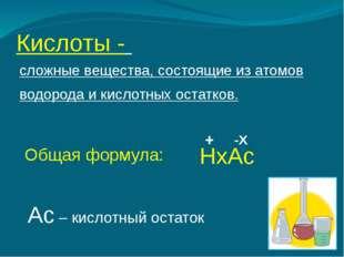 Кислоты - сложные вещества, состоящие из атомов водорода и кислотных остатков