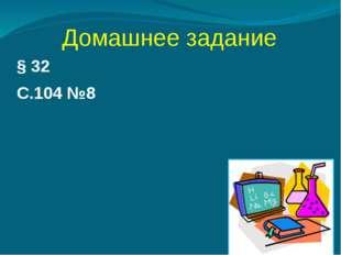 Домашнее задание § 32 С.104 №8