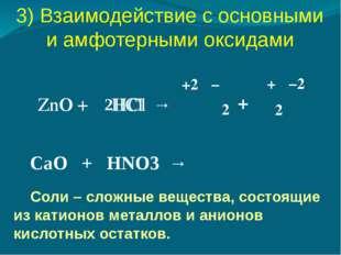 ZnO + HCl → 3) Взаимодействие с основными и амфотерными оксидами Zn Cl +2 − 2