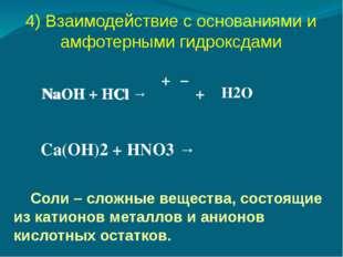 4) Взаимодействие с основаниями и амфотерными гидроксдами Соли – сложные вещ